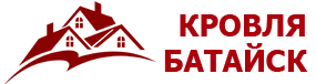 Кровля Батайск